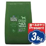 ネイチャーズテイスト ヘルスマネジメント ラム&ダック 3kg NATURES TASTE ドッグフード【正規品】