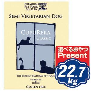 クプレラクラシック セミベジタリアンドッグ 22.7kg ドッグフード CUPURERA 【ポイント10倍】 【正規品】