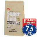 スーパーゴールド フィッシュ&ポテト 子犬・成犬用 7.5kg 森乳サンワールド Super Gold 【正規品】