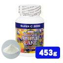 アズミラ スーパー C 2000 453g (ビタミンCサプリメント) 【正規品】 azmira【ご注文後のキャンセル・返品・交換不可】