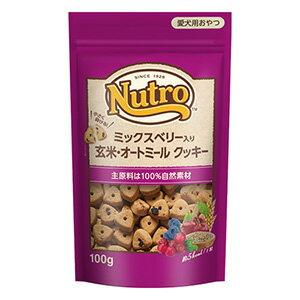 ニュートロ ミックスベリー入り 玄米・オートミール クッキー 100g (犬用おやつ)