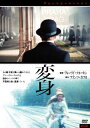 DVD『変身』