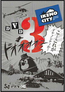 SALE OFF!新品DVD![スノーボード] IKENOCITY 3!【P-CAN FACTORY】【2012/2013新作】