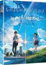 新品北米版DVD!【君の名は。】 <新海誠監督作品>