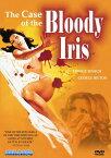 新品北米版DVD!【美女連続殺人魔】 The Case of the Bloody Iris!<エドウィジュ・フェネシュ主演>
