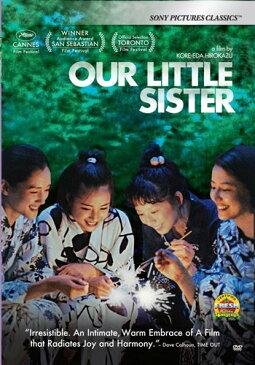 新品北米版DVD!【海街diary】<是枝裕和監督作品>
