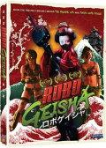 新品北米版DVD!【ロボゲイシャ】