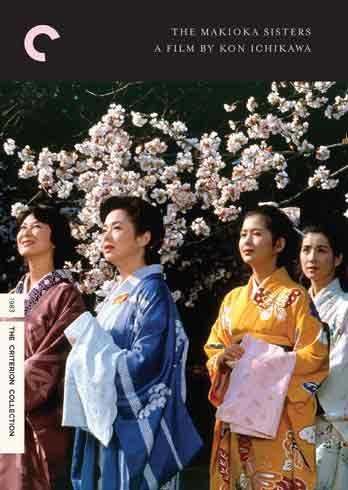 新品北米版DVD!【細雪】 The Makioka Sisters: The Criterion Collection