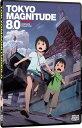 新品北米版DVD!【東京マグニチュード8.0】 全11話