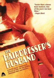 新品北米版DVD!【髪結いの亭主】 The Hairdresser's Husband!