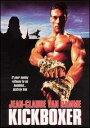 新品北米版DVD!【キックボクサー】 Kickboxer!