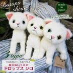 ドロップス 白カドリー(Cuddly) |Cuddly カドリー 猫ぬいぐるみ| 猫グッズ 猫雑貨 ぬいぐるみ猫 | ぬいぐるみねこ |