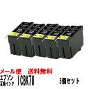 IC4CL78(IC78)エプソン互換インクカートリッジブラック5個セットブラック増量タイプ【IC78】