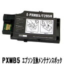 PXMB5 エプソン対応互換メンテナンスボックス(ICチップ付)対応機種 PX-S05B PX-S05W PX-S06B PX-S06W 廃インクパッド IC82