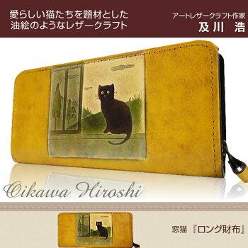 手染めロング財布窓猫