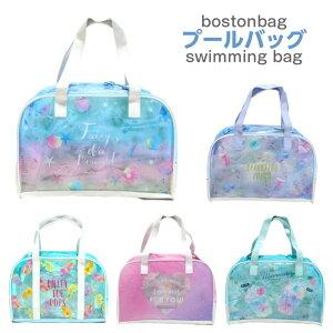プールバッグボストン型 ビーチバッグ 女の子 キッズ 子供 ビーチバック ファスナー式 スイミングバッグ プールバック かわいい 子供用プールバッグ 2020 あす楽対応