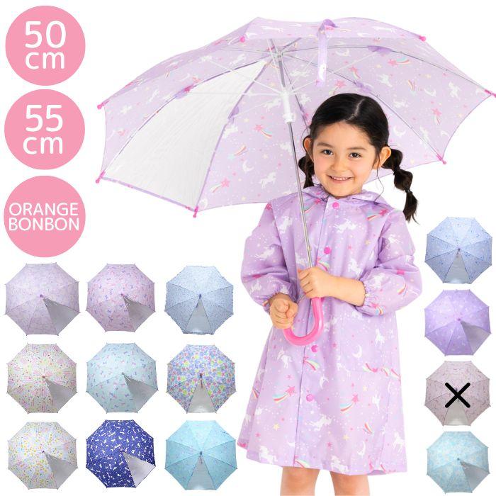 傘 キッズ 子供 女の子 雨傘 手開き 50cm 55cm オレンジボンボン 2021画像