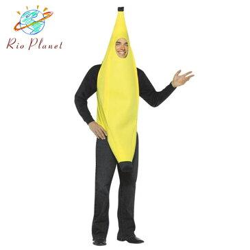 ハロウィン コスプレ メンズ バナナ コスチューム 衣装 仮装 大きいサイズ 男性 お笑い バナナマン バナナ小僧 バナナセブン かぶりもの フルーツ 果物 芸人 おもしろ着ぐるみ