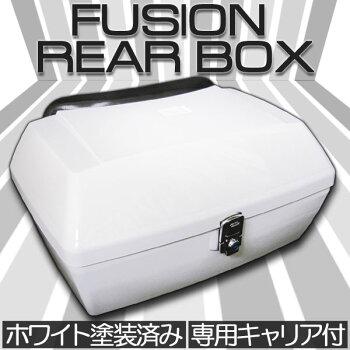 フュージョンMF02リヤボックスメッキキャリア付ホワイト塗装済みリアボックスパニアケースFUSIONリアボックスカスタムパーツ