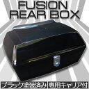 【あす楽対応】 フュージョン MF02 大容量 リアボックス...