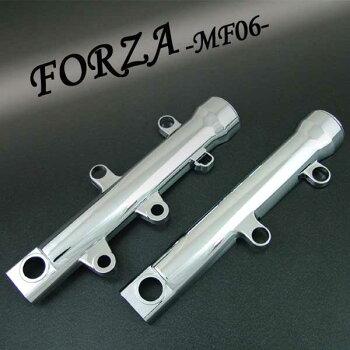フォルツァ S FORZA MF06 メッキフロントフォークカバー 外装 パーツ