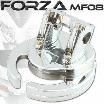フォルツァ TYPE X/Z MF08 アルミ ハンドル セッター / ハンドルポスト カスタム パーツ ホンダ FORZA