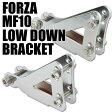 【あす楽対応】 FORZA フォルツァ MF10 調整式 リア ローダウン ブラケット ステー サス サスペンション ホンダ