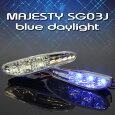 マジェスティCSG03JメッキフロントLEDデイライトダクトフォグランプ青(ブルー発光)パーツヤマハマジェスティーMAJESTY