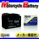 【100日保証 オートバイバッテリー バイクバッテリー】MFバッテリー MT4L-BS 互換性YT4L-BS GT4...