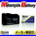 【100日保証 オートバイバッテリー バイクバッテリー】MFバッテリー MT7B-4 互換GT7B-4 YT7B-BS...