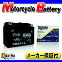 【100日保証 オートバイバッテリー バイクバッテリー】MFバッテリー MTX4L-BS 互換YTX4L-BS GTH...