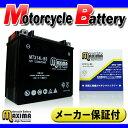 【100日保証 オートバイバッテリー バイクバッテリー】MFバッテリー MTX14L-BS 互換YTX14L-BS O...