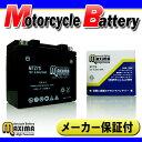 【100日保証 オートバイバッテリー バイクバッテリー】MFバッテリー MTZ7S 互換YTZ7S GTZ7S DTZ...