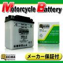 【100日保証 オートバイバッテリー バイクバッテリー】 開放型バッテリー MB3L-B 互換YB3L-B G...