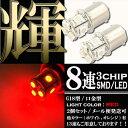 【あす楽対応】 8連 SMD LED 口金 バルブ レッド 赤 G18 S25 シングル球 2個セット ウインカー テールランプ ブレーキランプ ポジション等に