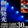 側面発光タイプSMDLEDテープ30cm防水青ブルー発光
