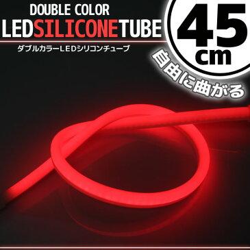 【あす楽対応】 汎用 シリコンチューブ 2色 LED ライト ホワイト/レッド 45cm 【デイライト アイライン】