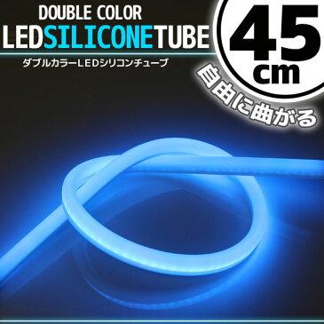 【あす楽対応】 汎用 シリコンチューブ 2色 LED ライト ホワイト/ブルー 45cm 【デイライト アイライン】