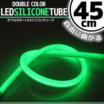 【あす楽対応】 汎用 シリコンチューブ 2色 LED ライト ホワイト/グリーン 45cm 【デイライト アイライン】