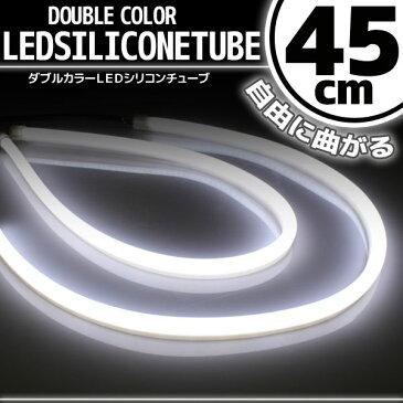 【あす楽対応】 汎用 シリコンチューブ LED ライト ホワイト 45cm 2本セット 【デイライト アイライン】
