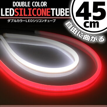 【あす楽対応】 汎用 シリコンチューブ 2色 LED ライト ホワイト/レッド 45cm 2本セット 【デイライト アイライン】