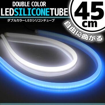 【あす楽対応】 汎用 シリコンチューブ 2色 LED ライト ホワイト/ブルー 45cm 2本セット 【デイライト アイライン】