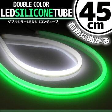 【あす楽対応】 汎用 シリコンチューブ 2色 LED ライト ホワイト/グリーン 45cm 2本セット 【デイライト アイライン】