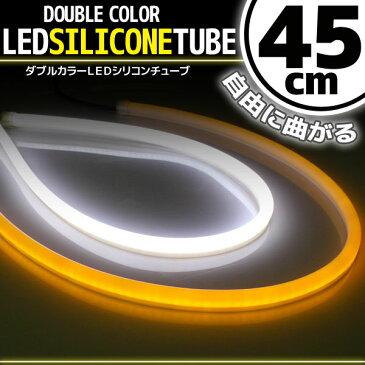 【あす楽対応】 汎用 シリコンチューブ 2色 LED ライト ホワイト/オレンジ 45cm 2本セット 【デイライト アイライン】