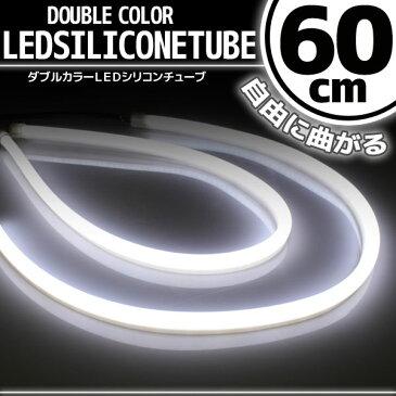 【あす楽対応】 汎用 シリコンチューブ LED ライト ホワイト 60cm 2本セット 【デイライト アイライン】