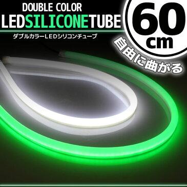 【あす楽対応】 汎用 シリコンチューブ 2色 LED ライト ホワイト/グリーン 60cm 2本セット 【デイライト アイライン】