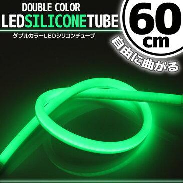 【あす楽対応】 汎用 シリコンチューブ 2色 LED ライト ホワイト/グリーン 60cm 【デイライト アイライン】