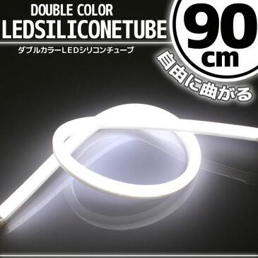 【あす楽対応】 汎用 シリコンチューブ LED ライト ホワイト 90cm 【デイライト アイライン】