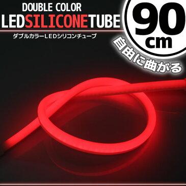 【あす楽対応】 汎用 シリコンチューブ 2色 LED ライト ホワイト/レッド 90cm 【デイライト アイライン】