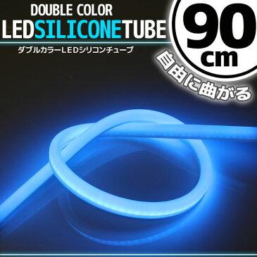 【あす楽対応】 汎用 シリコンチューブ 2色 LED ライト ホワイト/ブルー 90cm 【デイライト アイライン】